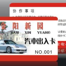 专业制作RFID电子标签,门禁卡,停车门禁卡,小区门禁卡