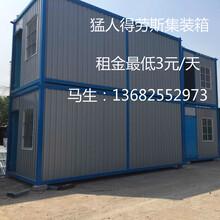 珠海香洲集装箱活动房箱在哪里可以买到?珠海香洲防火住人集装箱出租