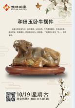 深圳世浩拍賣免費征集精品雜項拍賣圖片