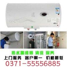 郑州万家乐,热水器维修,燃气热水器售后,售后维修