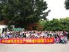 深圳农家乐一日游:中兴通讯公司生产部在深圳开展团队凝聚力活动