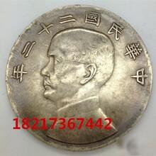 孙中山开国纪念币上海拍卖价格上海秦汉堂不成交不收费