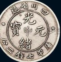 广东省造光绪元宝双龙寿字币上海哪家公司可以私下交易