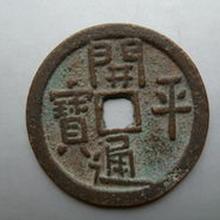 古董古钱币的正规交易平台在哪上海秦汉堂拍卖有限公司专业交易平台
