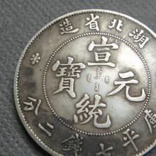光绪元宝在哪里交易好出手快来上海秦汉堂专业钱币交易出手