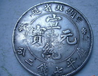2017年哪里出手光绪元宝价格高到上海秦汉堂钱币专业操作交易