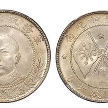 唐继尧纪念币图片及价格唐继尧纪念币哪里鉴定真假唐继尧纪念币出手