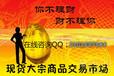 江苏贵融商品大宗招商代理咨询中心