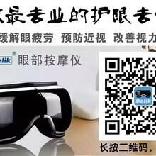 贝立凯眼部按摩仪,缓解眼部疲劳,预防近视,改善视力