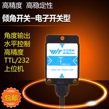 SINET倾角传感器电子倾角开关水平控制器电磁阀控制器太阳能倾角