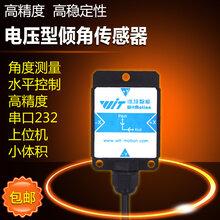 SINDT双轴数字型倾角传感器角度传感器