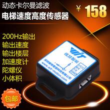 JY61N电梯运动状态传感器MPU6050陀螺仪加速度传感器速度高度