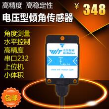 SINVT电压型倾角传感器模拟电压输出角度传感器倾角仪TTL232