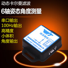 维特智能姿态传感器数字倾角仪