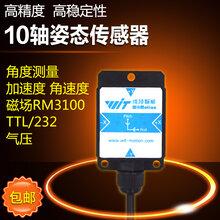 维特智能姿态传感器高精度数字姿态传感器