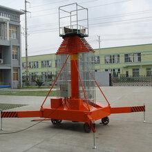 山东滨河厂家直销三跪柱式或四跪柱式铝合金升降机可定制