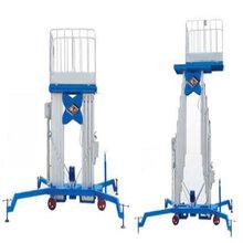 山东滨河厂家定制铝合金式液压升降平台高空作业设备