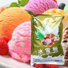 Telge冰淇淋粉厂家直销1KG实惠装软硬冰淇淋生产各种口味各种品质