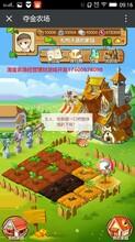 农场游戏开发淘金交易大盘理财游戏开发