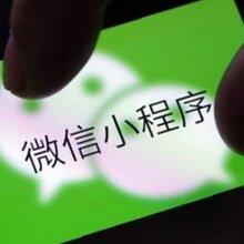 微信小程序开发微商城搭建应用号开发