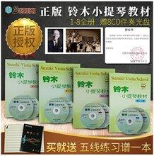 出售正版小提琴教程鈴木小提琴教材1-23-45-67-8冊全套初級書籍CD