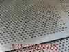 常用的不绣钢冲孔网圆孔冲孔网厂家钢板冲孔网现货