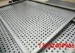 常用的铝板冲孔网冲孔网厂家数控冲孔网现货