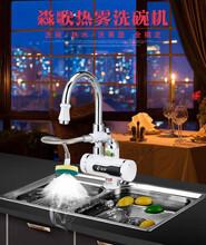 淼歌電熱水龍頭熱霧洗碗機,創業好項目,全國免費招商圖片