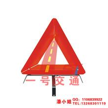汽车三角警示牌三脚架车用故障反光停车安全国标