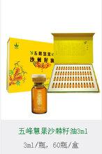 沙棘籽油3ml装厂家批发量大价优