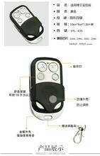 供应:金属四键学习码遥控器金属拷贝遥控器对拷遥控器