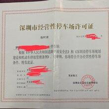 停车场场车辆信息采集报送系统深圳经营性停车场许可证咨询服务图片