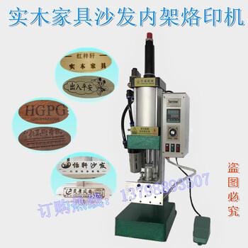 供應木材打標機氣動打標機家具商標機竹木制品烙印機