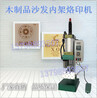木材打标机家具商标机竹木制品烙印机
