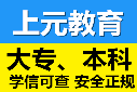 溧阳江苏提升学历_修专科本科学历_报考不限基础图片