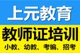 2020溧阳教师证培训机构排名教师证笔试报名时间