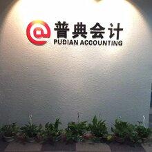 惠州惠阳公司注册、商标注册、公司变更注销、申请一般纳税人