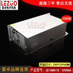 12V1000W开关电源12V83A供电电源LED专用开关电源变压器