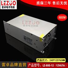 12V800W开关电源12V66.7a监控专用电源led专用电源图片