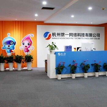 杭州侬一网络科技有限公司
