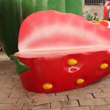玻璃钢草莓座椅雕塑仿真工艺品