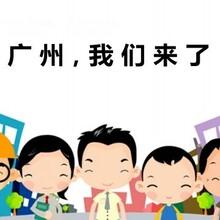 入户广州户口条件