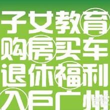 入户广州,技能提升就选金毅入户吧