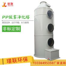 广东厂家定制生产PP酸雾净化塔防腐蚀耐酸碱除臭喷淋塔图片