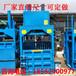 廣州服裝出口立式打包機雙杠150噸金屬鋁合金壓塊機質保一年