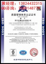 重庆申办质量管理体系认证证书