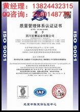 山西代办质量管理体系认证证书