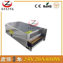 24V480W开关电源24V20A安防监控电源工业设备LED开关电源
