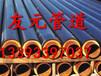 大口径供热预制直埋保温钢管
