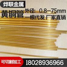 H65黃銅管H62黃銅管型號多樣規格齊全現貨供應量多優惠圖片